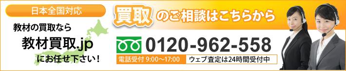 フリーダイヤル:0120-962-558