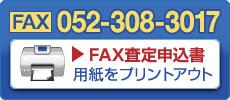 教材買取  FAX査定申込書